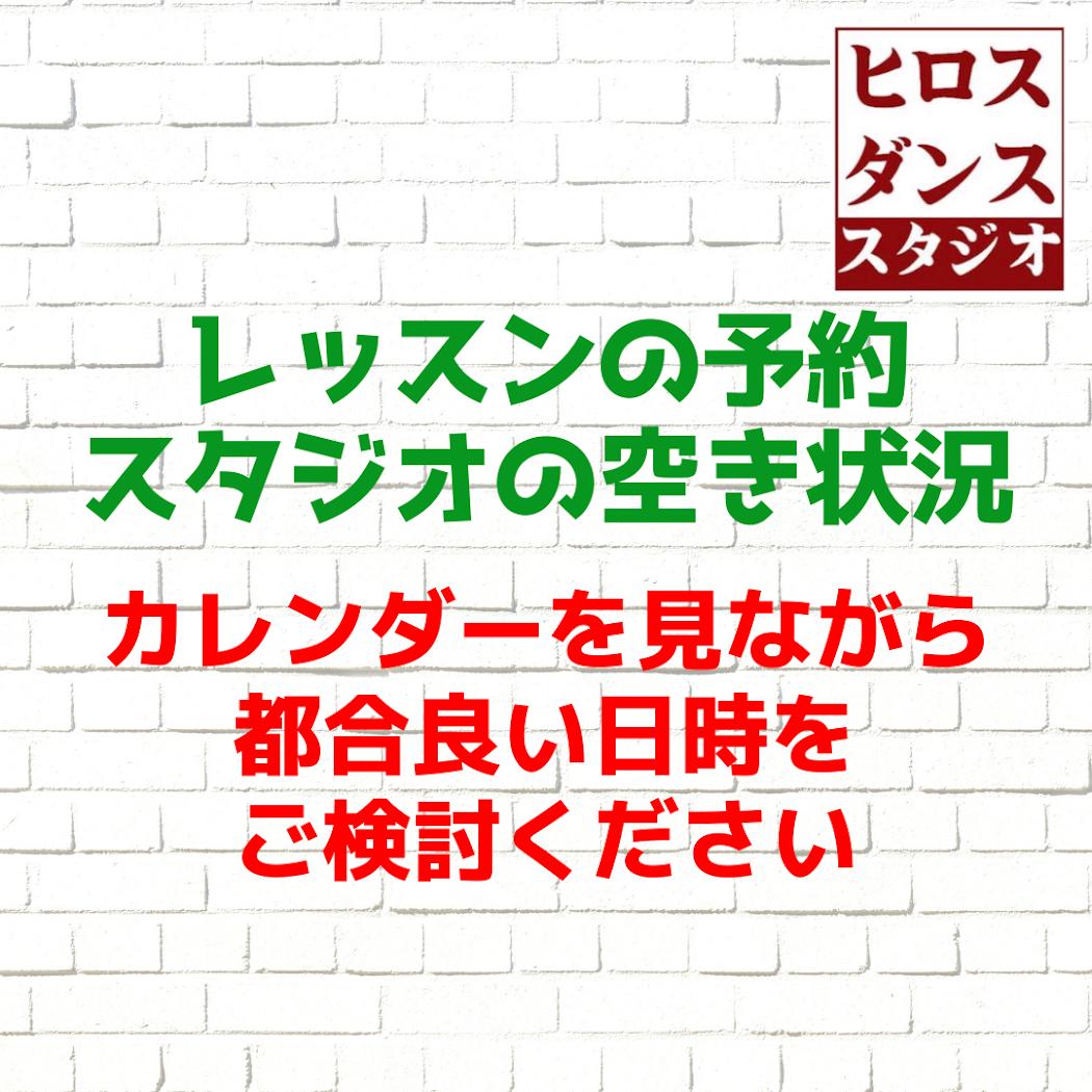 静岡市清水区のレッスンとスタジオの空き状況