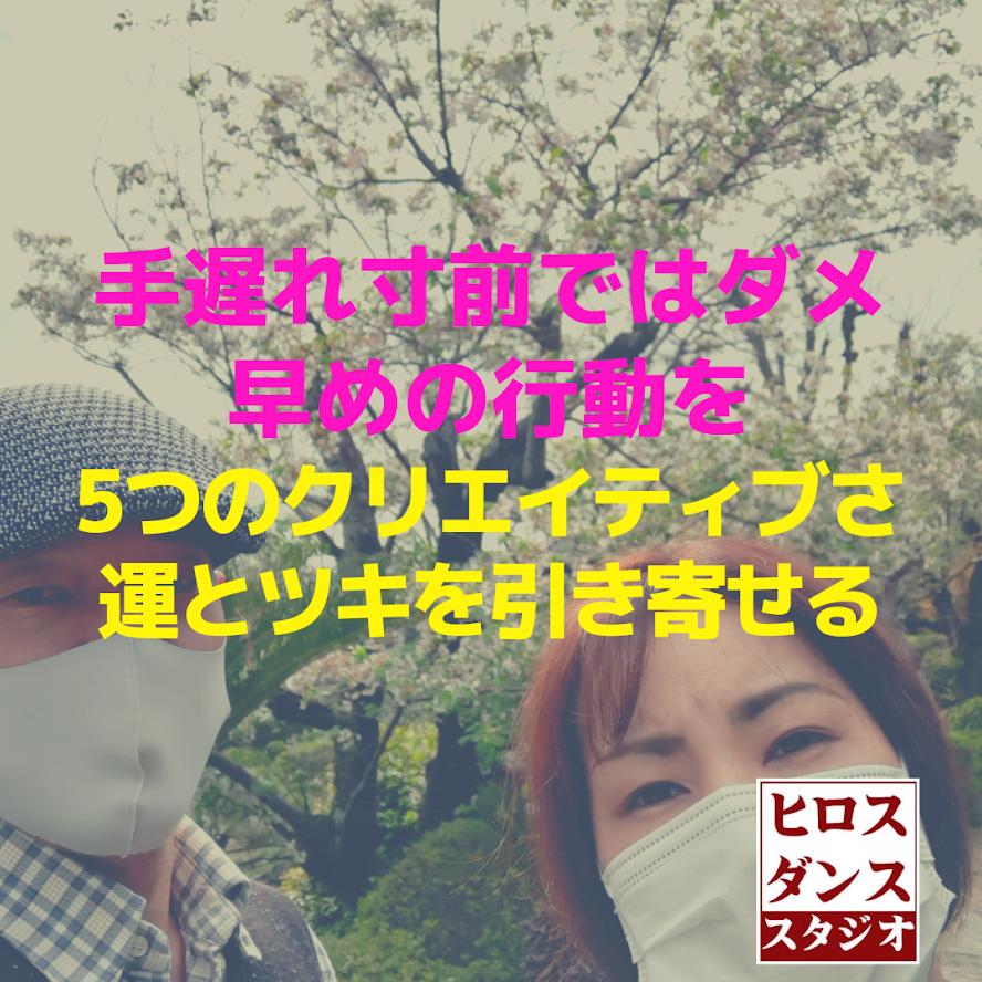 静岡市清水区 仕事術 ヒロス流