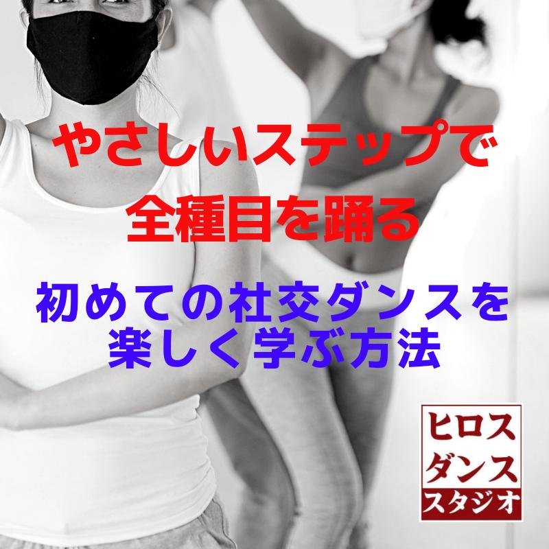 静岡市清水区社交ダンス入門初めて未経験