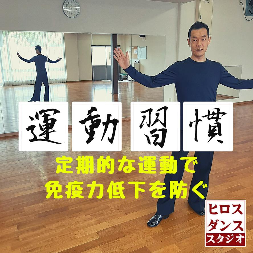 静岡市清水区運動習慣で免疫力アップ