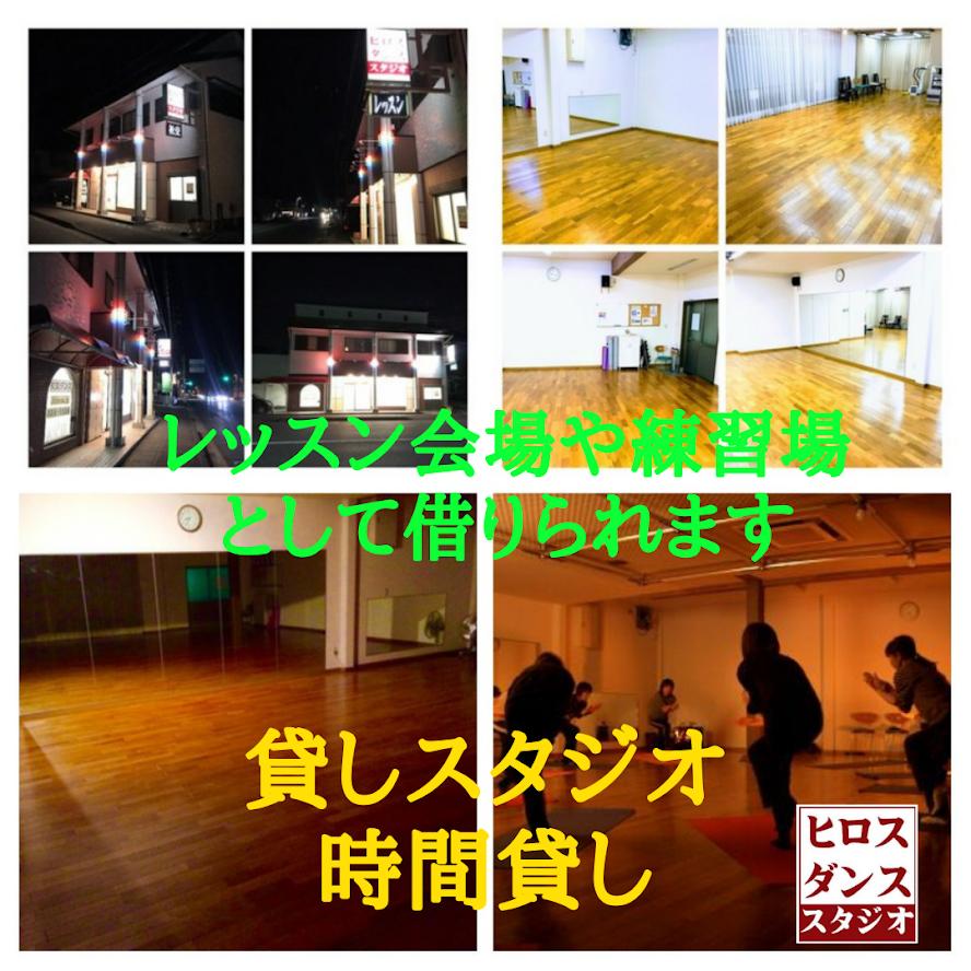 静岡市清水区貸しレンタルスタジオスペース