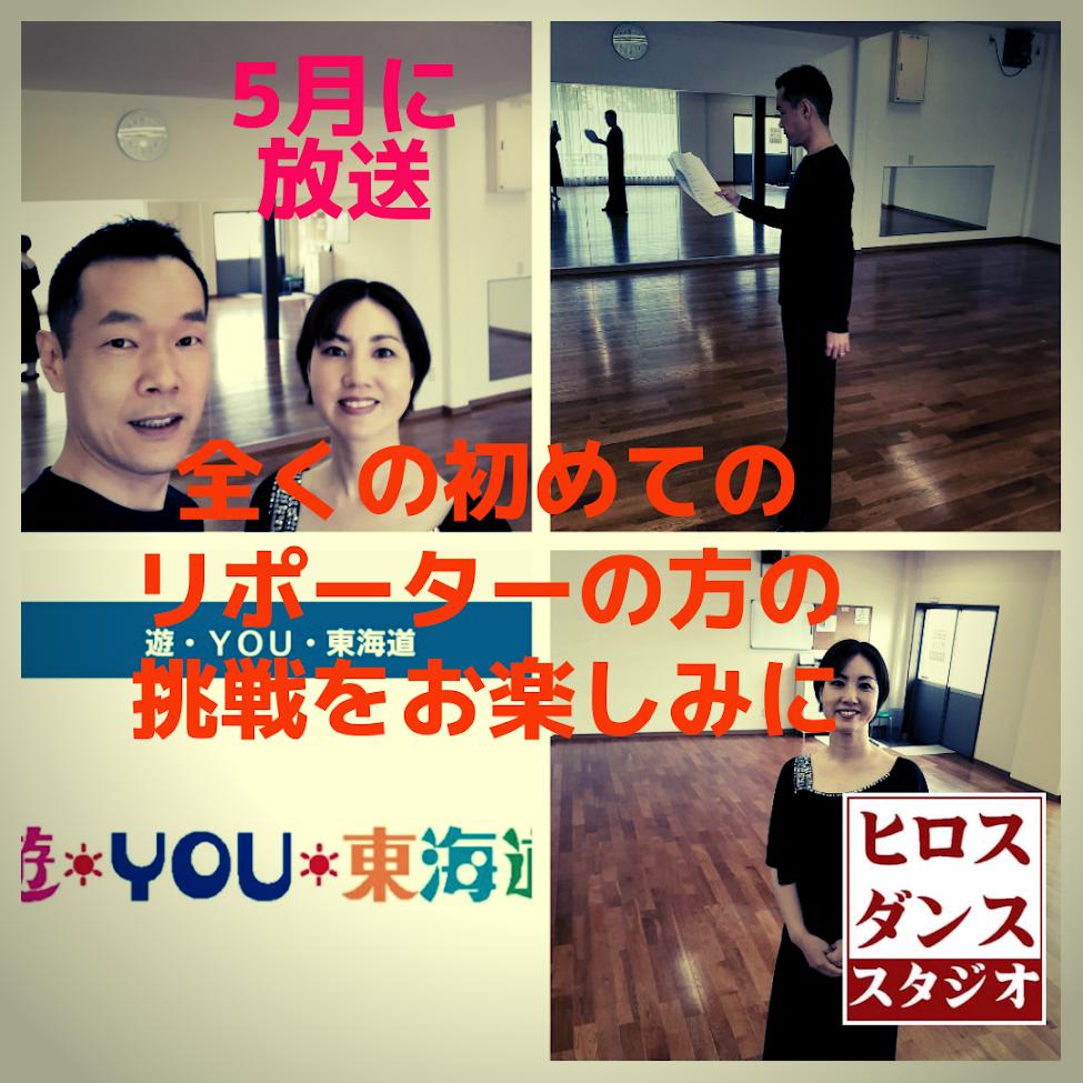 遊・YOU・東海道 社交ダンスと健康