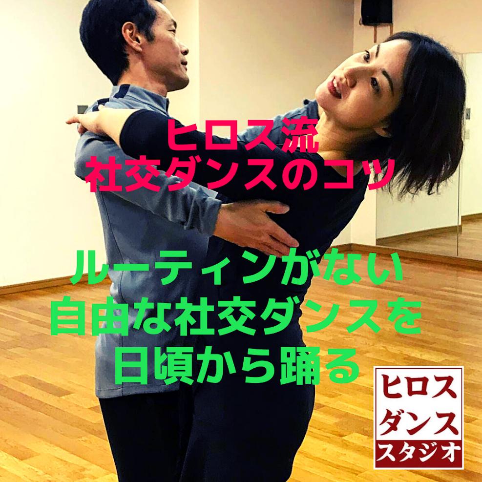 自由に踊る社交ダンス