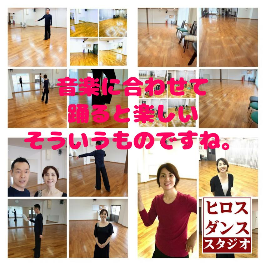 静岡県静岡市清水区社交ダンス教室