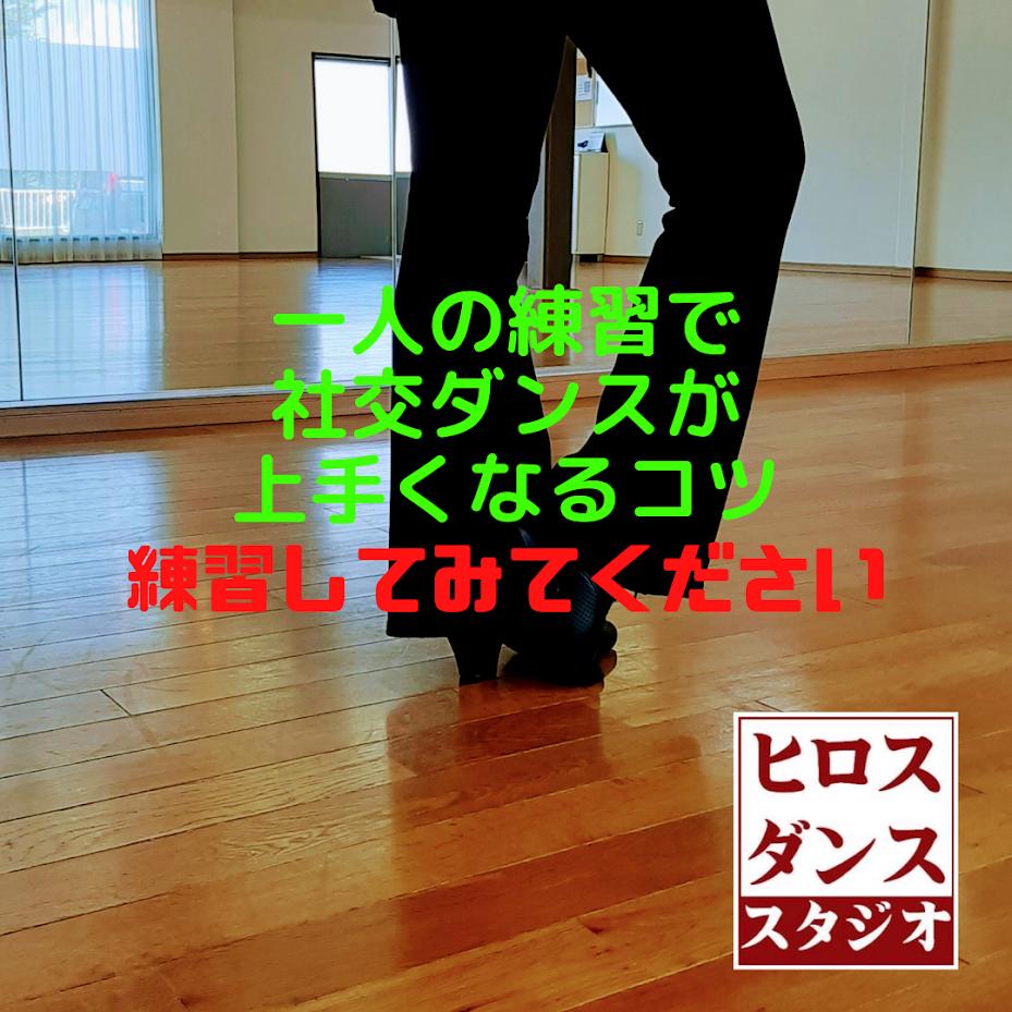 社交ダンスが上手くなる一人の練習方法